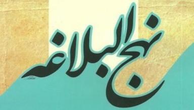 Nehc'ul Belağa'nın Kur'an'la Olan İlişkisi