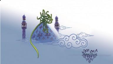 İmam Mehdi'nin (a.f) İmametinin Başlangıcı (Beker günü)