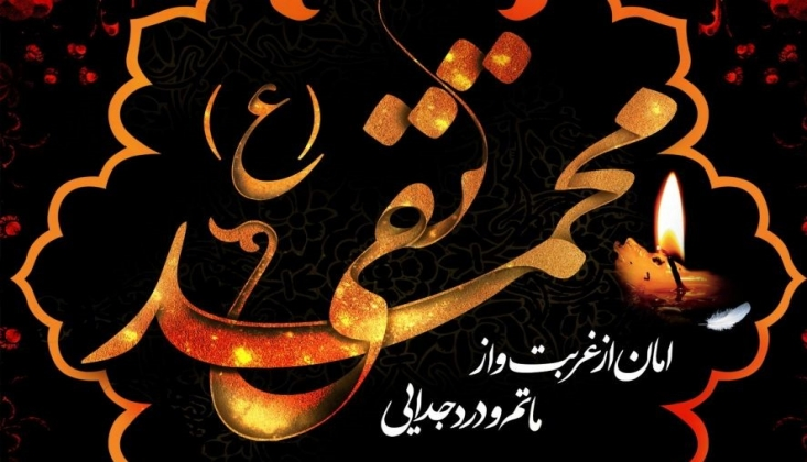 İmam Muhammed Taki (as)'nin Şehadeti