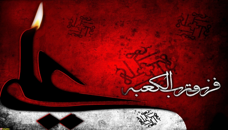 İmam Ali'nin (a.s) Şehadeti