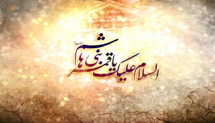 Hz. Ebulfazl Abbas'ın (as) Kutlu Doğumu