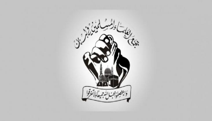 Müslüman Alimler Birliği, İbrahim Reisi'yi Tebrik Etti