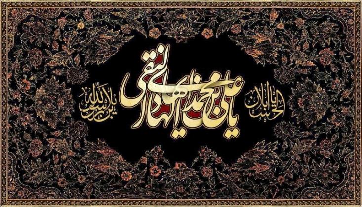 İmam Hadi'nin (a.s) Şehadetinin Yıldönümü