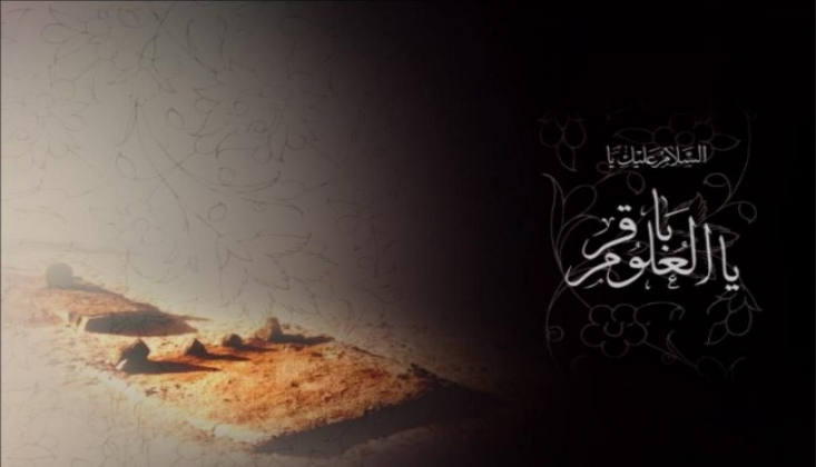 Hz. İmam Muhammed Bakır'ın (as) Şehadeti