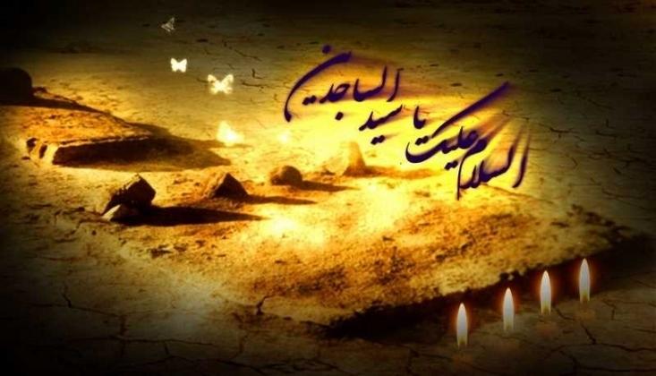 İmam Zeynel Abidin'in (a.s) Şehadeti
