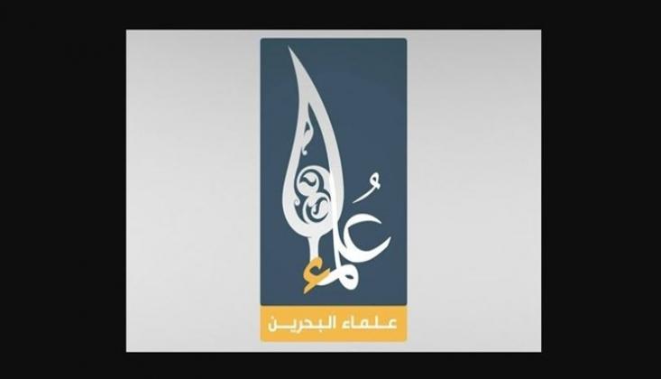Bahreynli Alimler, Siyonist Rejimle Anlaşmayı Reddeden Bir Dilekçe İmzaladı