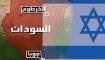 İsrail İle Uzlaşma Beklenilen Sonuçları Verdi mi?
